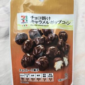 チョコ掛けキャラメルポップコーン☆184kcal