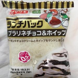 ランチパックプラリネチョコ&ホイップ☆264kcal
