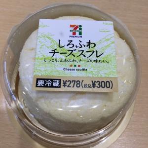 セブンのしろふわチーズスフレ☆240kcal