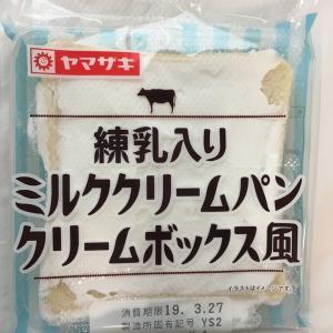ヤマザキのクリームボックス風パン☆246kcal