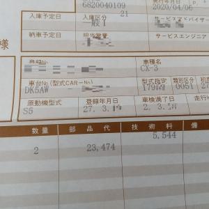 CX-3 リアショックオイル漏れが発覚(それも両側)