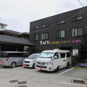 秋田~山形車中泊-8 蔵王でジンギスカンと共同浴場と露天風呂