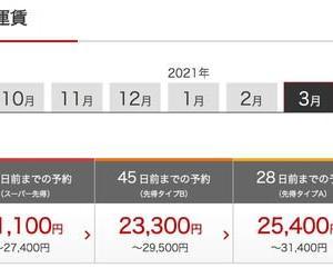 東京  →  宮古