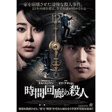 韓国映画「時間回廊の殺人」あらすじと感想(ネタバレアリ)