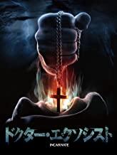 Amazonプライムで見る映画「ドクター・エクソシスト」あらすじとネタバレ