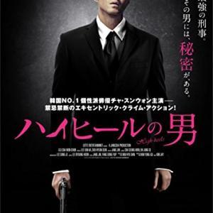 韓国映画「ハイヒールの男」あらすじ・感想・ネタバレ