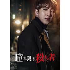 韓国映画「瞳の奥の殺人者」あらすじ・感想・ネタバレ・辛口  アイドル見せたいだけ?