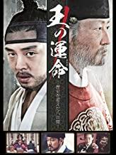 韓国映画「王の運命-歴史を変えた八日間-」あらすじ・感想