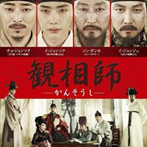 韓国映画「観相師」韓国時代劇って面白い!あらすじと感想