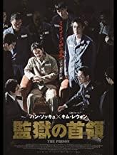 韓国映画 ハン・ソッキュ×キム・レウォン「監獄の首領」あらすじと感想