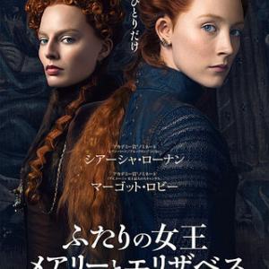 映画「ふたりの女王 メアリーとエリザベス」あらすじと感想