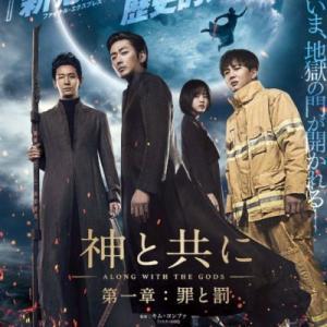 韓国映画「神と共に 第1章:罪と罰」あらすじと感想
