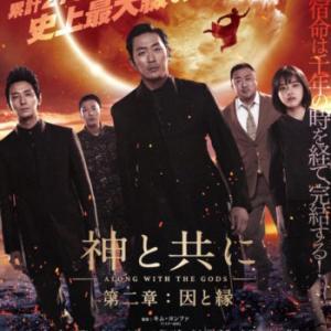 韓国映画「神と共に 第2章:因と縁」あらすじと感想