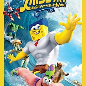 映画「スポンジ・ボブ/海のみんなが世界を救WOO!」爆笑間違いなし!