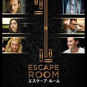 映画「エスケープ・ルーム」あらすじと感想 見なくても良いかも?