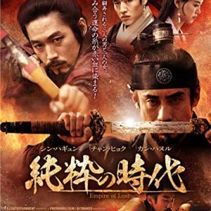 韓国映画「純粋の時代」激動の朝鮮建国時代劇 あらすじ・感想
