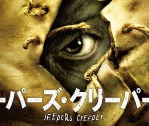 映画「ジーパーズ・クリーパーズ」あらすじ・感想・ネタバレアリ