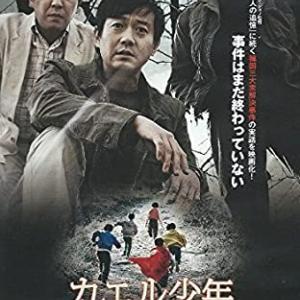 韓国映画「カエル少年失踪殺人事件」韓国三大未解決事件の実話を映画化!