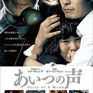 韓国映画「あいつの声」韓国三大未解決事件の実話!