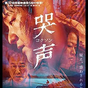 韓国映画「哭声/コクソン」疑え!惑わされるな!あなたは理解できますか?