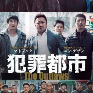 韓国映画「犯罪都市」マ・ドンソクの魅力爆発!あらすじ・感想・ネタバレ