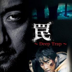 韓国映画「罠 Deep Trap」実話ベースと言われてるけど?あらすじ・感想・ネタバレ
