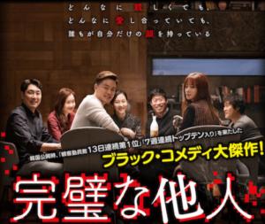 韓国映画「完璧な他人」あなたには秘密がありますか?あらすじ・感想・ネタバレ