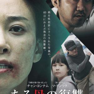 韓国映画「ある母の復讐」時系列をあえてバラバラにしたので失敗?あらすじ・感想・ネタバレ