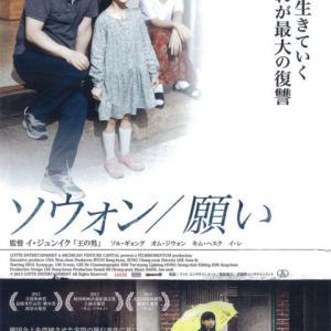 韓国映画「ソウォン/願い」ナヨン事件を基にした衝撃作品!涙無くしては見れません。