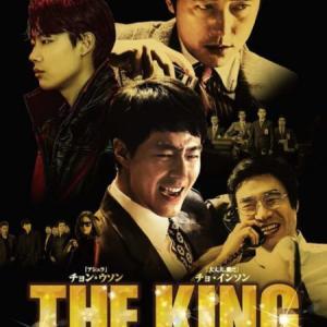 韓国映画「THE KING ザ・キング」プライドも、正義感も捨てる!あらすじ・感想