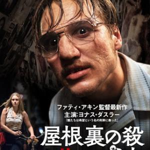 映画「屋根裏の殺人鬼 フリッツ・ホンカ」実在の殺人鬼のリアルさが怖い!