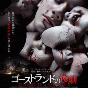映画「ゴーストランドの惨劇」パスカル・ロジェ監督のトラウマホラー!
