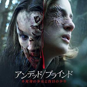 映画「アンデッド/ブラインド 不死身の少女と盲目の少年」あらすじと感想