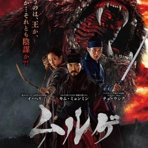 韓国映画「ムルゲ 王朝の怪物」