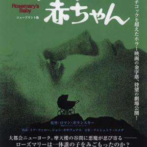 映画 名作シリーズ「ローズマリーの赤ちゃん」(1968)あらすじ・感想