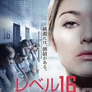 映画「レベル16 服従の少女たち」レベル16の意味が、明かされたとき!あらすじ・感想