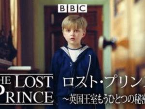海外ドラマ「ロスト・プリンス~英国王室もうひとつの秘密~」前編・後編 あらすじ・感想