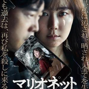 韓国映画「マリオネット 私が殺された日」少年法について考えさせられる!あらすじ・感想