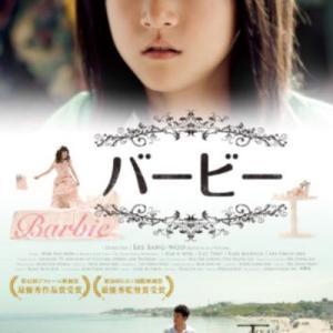 韓国映画「バービー」養子縁組に見せかけた臓器密売の実体!あらすじ・感想・ネタバレ