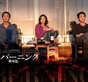 韓国映画「バーニング・劇場版」村上春樹の世界感がすごい!あらすじ・感想・ネタバレ