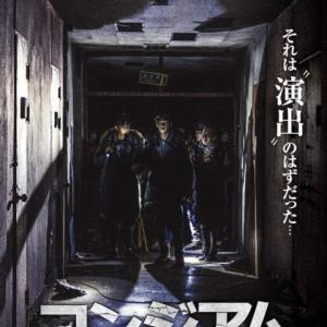 韓国映画「コンジアム」実在の廃精神病院での恐怖!あらすじ・感想・ネタバレ