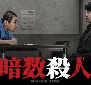 韓国映画「暗数殺人」実話に基ずくサスペンス!あらすじ・感想・ネタバレ