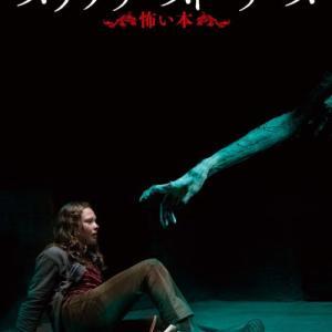 映画「スケアリーストーリーズ 怖い本」次はあなたが主人公?あらすじ・感想