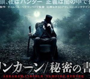 映画「リンカーン/秘密の書」B級作品かな?いえ、かなり面白いです!あらすじ・感想・ネタバレ