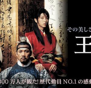 韓国映画「王の男 ディレクターズカット」イ・ジュンギが美しすぎる・・あらすじ・感想・ネタバレ