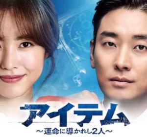 韓国ドラマ「アイテム~運命に導かれし2人~」1話~最終話 あらすじ・感想・12のアイテム