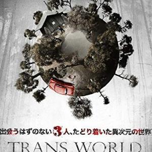 映画「トランス・ワールド」タイムループものが好きならイチオシ!の良作!あらすじ・感想・ネタバレ