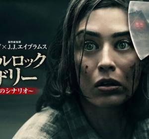 海外ドラマ「キャッスルロック:ミザリー~殺人へのシナリオ~」あらすじ・感想
