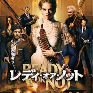 映画「レディ・オア・ノット」幸せな花嫁を襲う狂気の夜!あらすじ・感想・ネタバレ