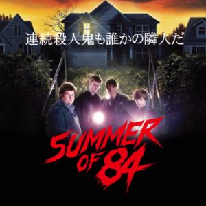 映画「サマー・オブ84」連続殺人鬼も誰かの隣人だ!あらすじ・感想・ネタバレ